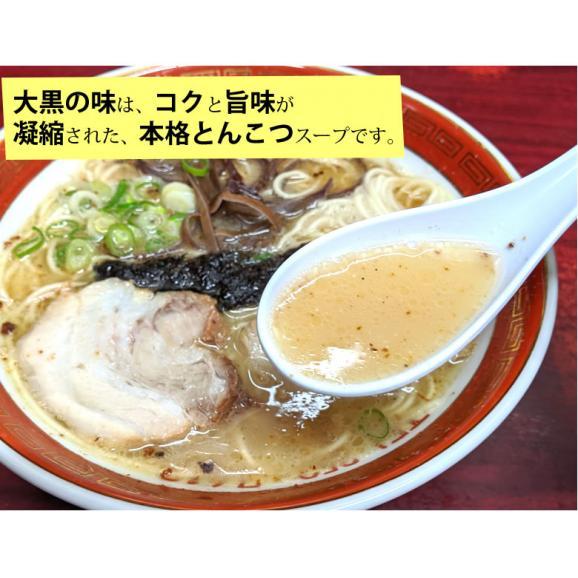 ラーメン 大黒ラーメン 豚骨ラーメン 送料無料 2食 半なま麺 お取り寄せ 熊本ラーメン ご当地ラーメン06