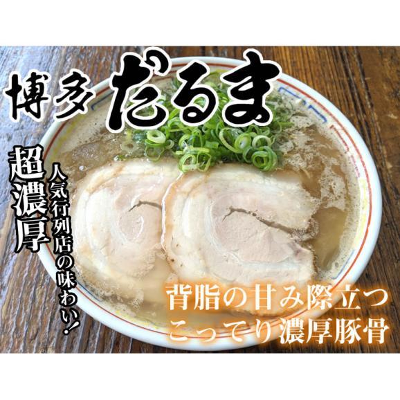 ラーメン 博多だるま だるまラーメン 送料無料 4食 半生麺 お取り寄せ 豚骨ラーメン 博多ラーメン ご当地ラーメン02