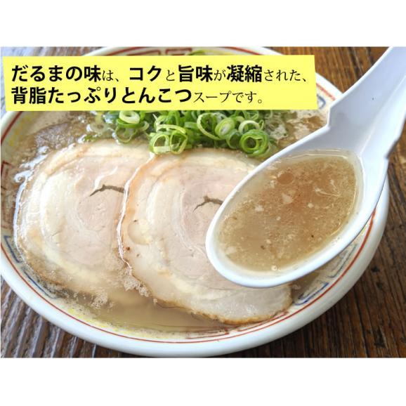 ラーメン 博多だるま だるまラーメン 送料無料 4食 半生麺 お取り寄せ 豚骨ラーメン 博多ラーメン ご当地ラーメン06