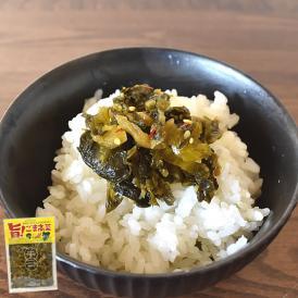 高菜漬 ごま高菜 漬物 送料無料 150g×4袋 ポイント消化 お試し お取り寄せ 宮崎県産 胡麻たかな つけもの