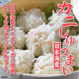 【送料無料】蟹(かに)シュウマイ600g(20g×30入り)[冷凍]*【1配送先で2セットお買い上げで1セット増量】