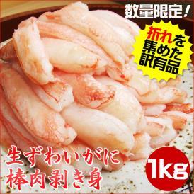 ズワイガニ【折れ棒肉剥き身】1kg【送料無料】[冷凍]お刺身もOK!