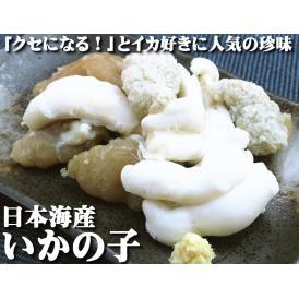 送料無料 【珍味いかの子】500g(スルメイカの卵巣)[冷凍]塩茹で加工済!