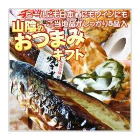 送料無料!山陰のおつまみギフト(5品入)[冷蔵]【ギフト】