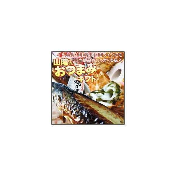 送料無料!山陰のおつまみギフト(5品入)[冷蔵]【ギフト】01