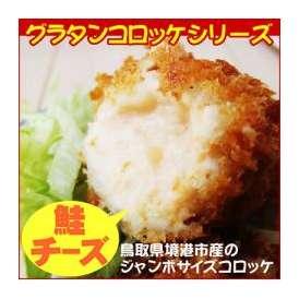 鮭チーズコロッケ480g(大サイズ80g×6個)外はサクサクッ!中はトロ~リ鮭チーズ味♪鳥取境港産[冷凍]北陽冷蔵