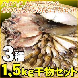 送料無料 どっさり1.5kg!日本海 干物詰め込み3種類セット【ハタハタ・カレイ・アジ】[冷凍]お中元