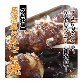 【送料無料】大粒ジャンボたこ焼 (40個入り)[冷凍]【1配送先で2セット以上購入で1セット増量】*