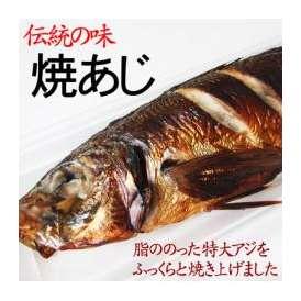 山陰・日本海の味「焼あじ」1匹(200~300g)【焼きたて直送便】製造当日発送の限定販売