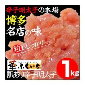 【送料無料】華ふくいち訳あり辛子明太子1kg[切れ子]小分け袋付き[冷凍]