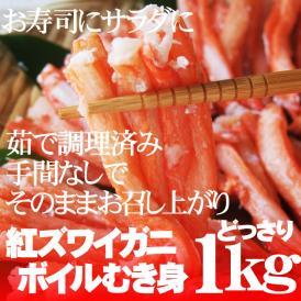 送料無料!【紅ズワイガニむき身】たっぷり1kg[冷凍]手間なしそのまま食べられるボイル加工