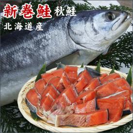 送料無料!北海道産【新巻鮭】姿1匹(1.4kg前後)化粧箱入り[冷凍]【未カット品・調理前にカットが必要です】白鮭シロザケ・秋鮭