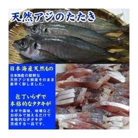 【日本海産】天然真アジの[あじたたき]500gセット【送料無料】〔冷凍〕
