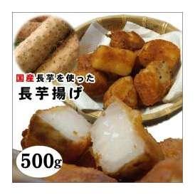 【長芋揚げ(ながいもあげ)】500g[冷凍]国産長芋を使用!ガーリックの効いた揚げ衣がカリッ!