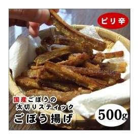 ピリ辛!【ごぼう揚げ】500g[冷凍]国産ゴボウを使用!太切りスティックをきんぴら風味付け