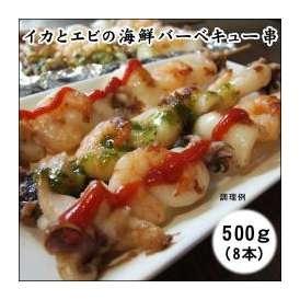 (8本入り)海鮮バーベキュー串【イカ・エビ】(冷凍)