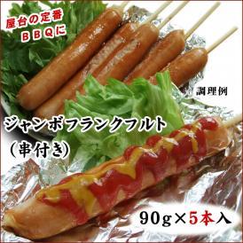 (5本入り)ジャンボフランクフルト【串付90g×5本】(冷凍)