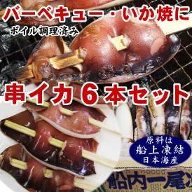 日本海産【串イカ・6本セット】(約70g前後×6本)シマメイカ(するめいか)[ボイル冷凍]【バーベキ