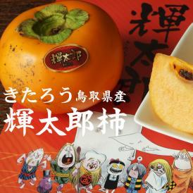 生産量少ない数量限定!輝太郎柿(きたろう)【進物用】3kgセット(7-12玉入り)〔送料無料〕柿・か