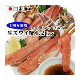 送料無料 生食鮮度のずわい蟹(カット済み)1.2kg(解凍1kg)(蟹脚・爪肉・肩肉)詰め込み【日本加工】[冷凍]お刺身・かに鍋・バター焼き♪ズワイガニ