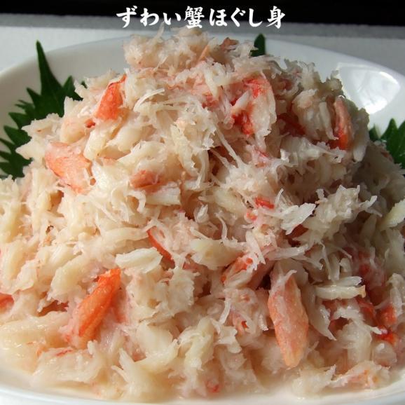 ずわい蟹【ほぐし身 500g】どっさり使える!ボイル調理済み【送料無料】[冷凍]ズワイガニ カニ かに01