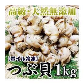 ボイルつぶ貝1kg【銀の滴】【冷凍】調理簡単!使いやすいIQF(バラ凍結)