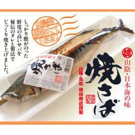 山陰・日本海の味「焼さば」【焼きたて直送便】製造当日発送!
