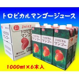 トロピカルマンゴージュース1000ml×6本入り [常温]【送料無料】