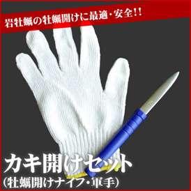 天然岩牡蠣のカキ開けセット(牡蠣開けナイフ・軍手(片手)のセット)