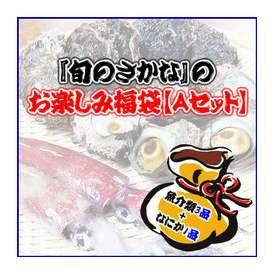 福袋セットA【送料無料】(魚介類3点+サービス品1点)