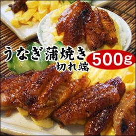 【送料無料】うなぎ蒲焼き(切れ端) 500g詰め込み[冷凍](※入荷によりメーカーが異なる場合がございます)