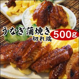【送料無料】うなぎ蒲焼き(切れ端) 500g詰め込み[冷凍]