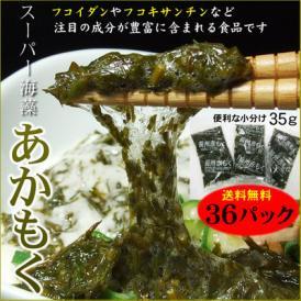 【送料無料】アカモク・ギバサ 【便利な小分け35g×36パックセット】[冷凍]無添加(解凍するだけ!熱々ご飯・うどんにめんつゆ・醤油などと合わせてどうぞ♪)ぎばさ あかもく スーパー海藻