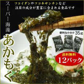 【送料無料】アカモク・ギバサ 【便利な小分け35g×お試し12パックセット】[冷凍]無添加(解凍するだけ!熱々ご飯・うどんにめんつゆ・醤油などと合わせてどうぞ♪)ぎばさ あかもく スーパー海藻