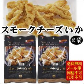 【メール便!送料無料】「スモークチーズいか【2袋】セット」(48g×2パック)代金引換不可・到着日指定不可