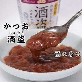 【同梱おすすめ!!】【 酒盗 】カツオ(塩辛) 1瓶(80g)【酒の肴、ご飯のお供、豆腐にかけて♪】鰹 かつを