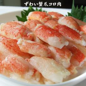 ずわい蟹【爪コロ肉 500g】すべて可食部!ボイル調理済み【送料無料】[冷凍]つめ肉玉・爪肉 ズワイガニ カニ かに
