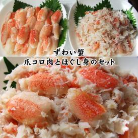ずわい蟹【合計1kgセット!爪コロ肉 500g と ほぐし身 500g セット】すべて可食部!ボイル調理済み【送料無料】[冷凍]つめ肉玉・爪肉・ほぐし ズワイガニ カニ かに