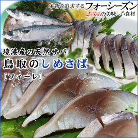 送料無料[鳥取のしめさば]フィーレ(10パックセット)〔冷凍〕鳥取県境港産サバ使用