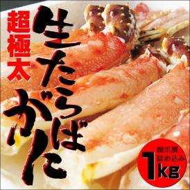 【送料無料】【生タラバガニ詰め込み1kgセット】[冷凍]〔化粧箱入〕贈答に最適!