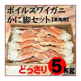 【送料無料】ズワイガニ蟹脚(ボイル)5kgセット[冷凍]【業務用】