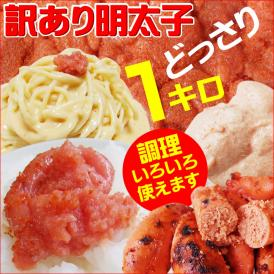 送料無料【訳あり】辛子明太子1kg[冷凍] 【からし明太子】【明太子】【めんたいこ】