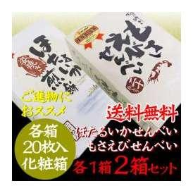 〔進物用〕送料無料!日本海の味わい【ほたるいかせんべい】20枚入【もさえびせんべい】20枚入の食べ比べ2箱セット!