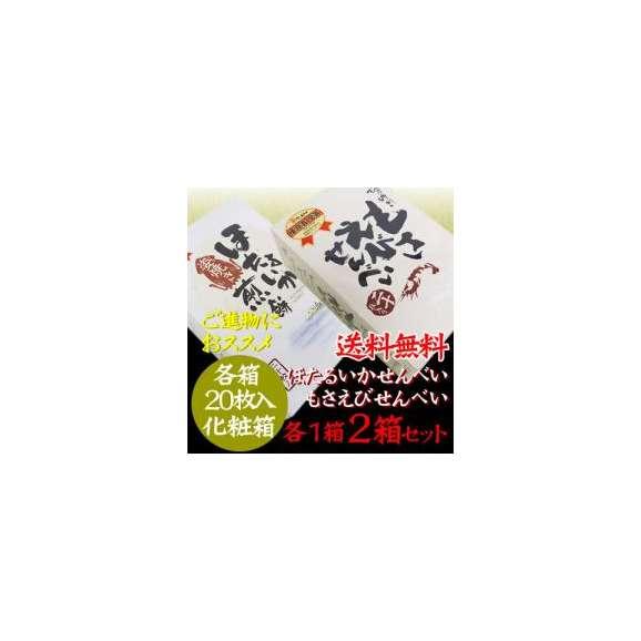 〔進物用〕送料無料!日本海の味わい【ほたるいかせんべい】20枚入【もさえびせんべい】20枚入の食べ比べ2箱セット!01