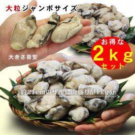 【お徳用】2kgセット ジャンボ広島牡蠣(カキ) ぷりっとジューシー!!牡蠣フライ・バター焼きに [冷凍]【送料無料】