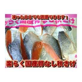楽らく【骨なし秋さけ】切り身10枚入〔冷凍真空パック〕鮭の風味そのままに生臭さを省きました![冷凍]北海道産