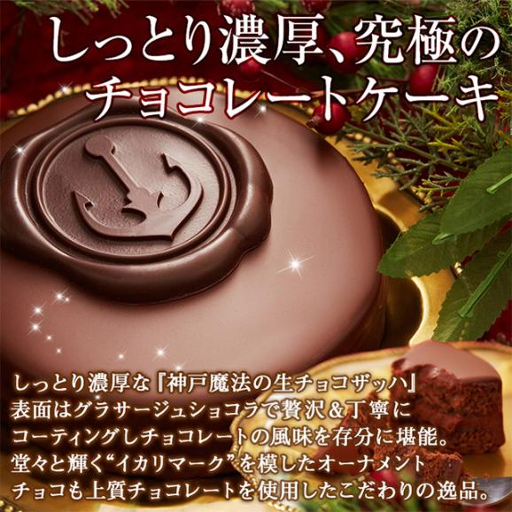 【7月1日以降お届け】神戸魔法の生チョコザッハ02
