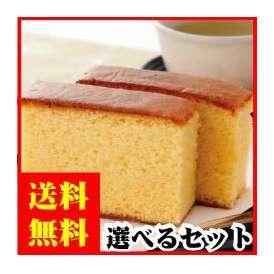 送料無料 長崎カステラ ブランデーケーキと選べるセット