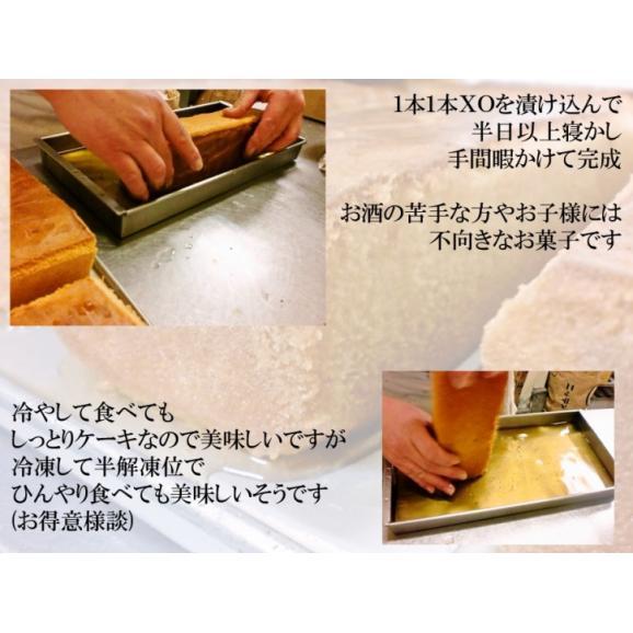 100本限定送料無料!!!XOをたっぷりしみ込ませた ブランデーケーキ2本入り05