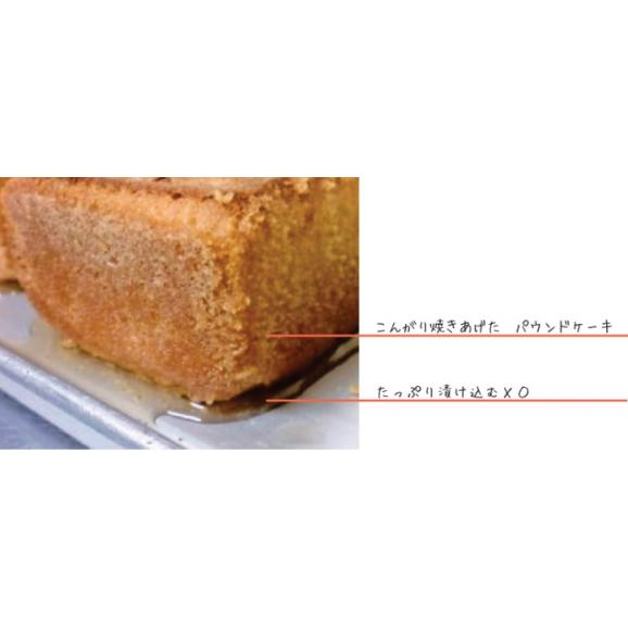 100本限定送料無料!!!XOをたっぷりしみ込ませた ブランデーケーキ2本入り06